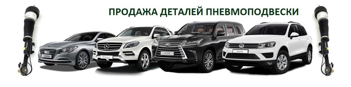 Продажа, ремонт и обслуживание пневмоподвески в Минске, бесплатная доставка по РБ.